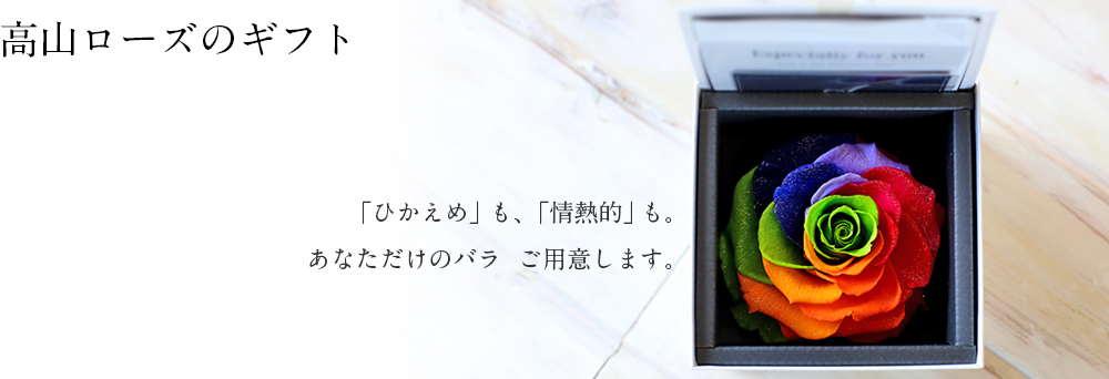 高山ローズのギフト商品紹介